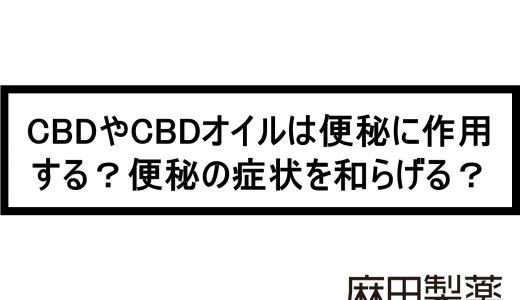 CBDやCBDオイルは便秘に作用する?便秘の症状を和らげる?