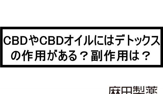 CBDやCBDオイルにはデトックスの作用がある?副作用は?