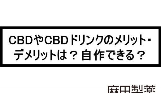 CBDやCBDドリンクのメリット・デメリットは?自作できる?