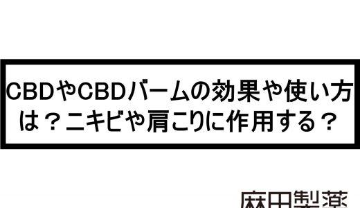 CBDやCBDバームの効果や使い方は?ニキビや肩こりに作用する?