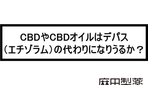CBDやCBDオイルはデパス(エチゾラム)の代わりになりうるか?