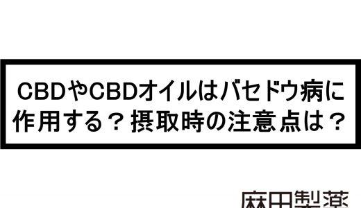 CBDやCBDオイルはバセドウ病に作用する?摂取時の注意点は?
