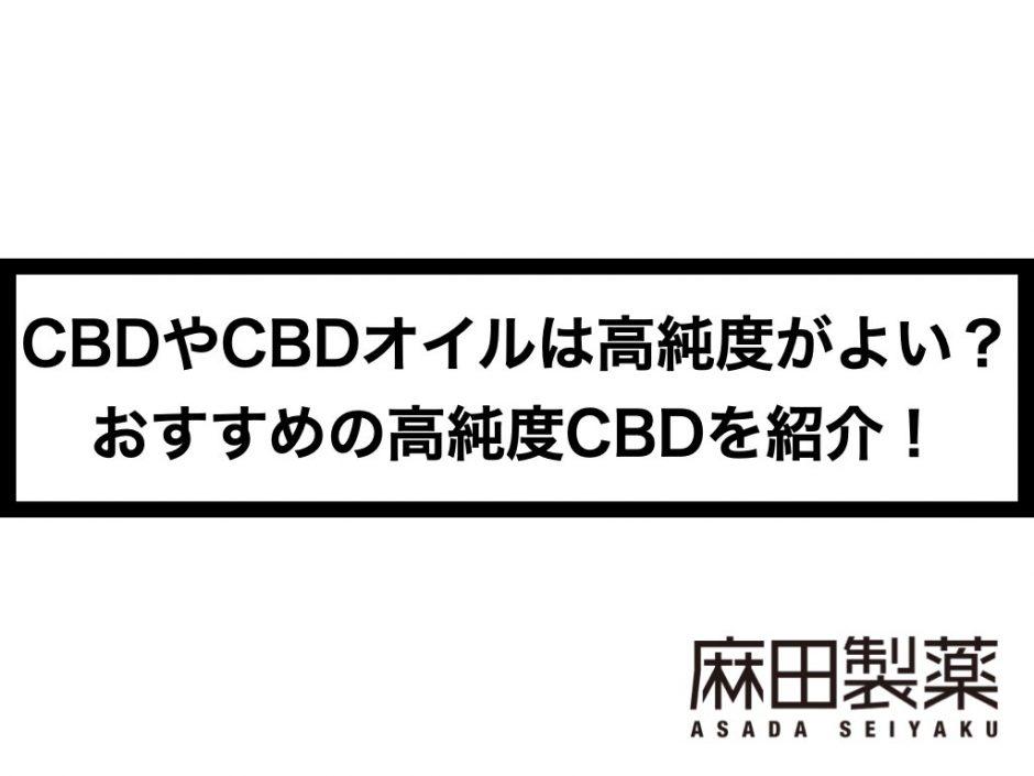 CBDやCBDオイルは高純度がよい?おすすめの高純度CBDを紹介!