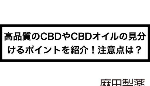 高品質のCBDやCBDオイルの見分けるポイントを紹介!注意点は?