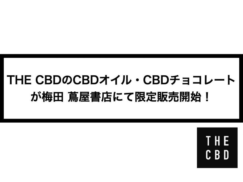 THE CBDのCBDオイル・CBDチョコレートが梅田 蔦屋書店にて限定販売開始!