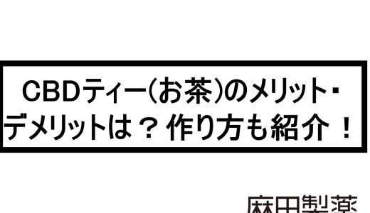 CBDティー(お茶)のメリット・デメリットは?作り方も紹介!